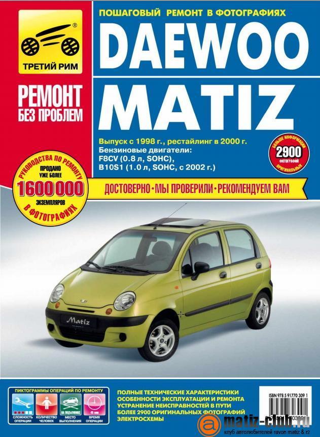 Руководство по эксплуатации, обслуживанию и ремонту Daewoo Matiz выпуска от 1998 г.